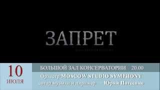 """Фильм Алексея Козлова """"ЗАПРЕТ"""" Премьера"""