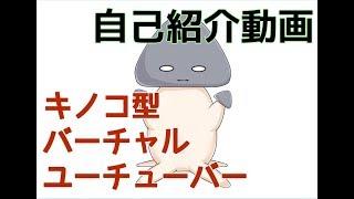 ダラクタケの動画「【自己紹介】キノコ型バーチャルユーチューバー誕生!!!!!」のサムネイル画像