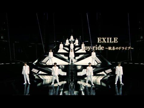 EXILE / Joy-ride 〜歓喜のドライブ〜