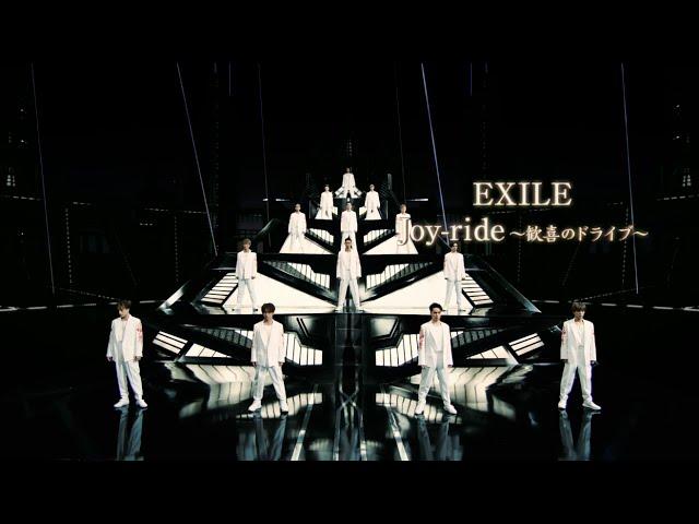 EXILE / Joy-ride 〜歓喜のドライブ〜 (Short Ver.)