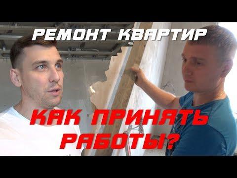 Как правильно принимать штукатурку и стяжку! Ремонт квартир в Москве под ключ