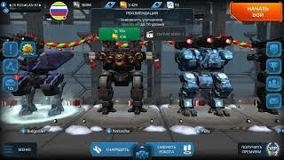 War Robots - Как играть с другом или друзьями