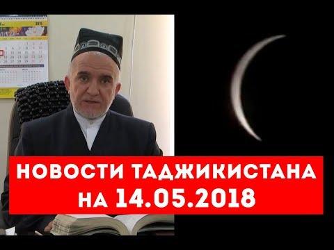 Новости Таджикистана и Центральной Азии на 14.05.2018