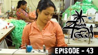 අඩෝ - Ado | Episode - 43 | Sirasa TV Thumbnail