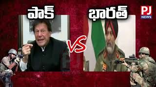 Bharath Vs Pakisthan | Pulvama Attack | Kashmir | Indian Army | Police | PJ NEWS