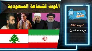 السعودية تفجر بيروت | لبنان بين الأغبياء والأذلاء