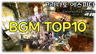 그라나도 에스파다 BGM TOP10 (Granado Espada Game Music) 브금