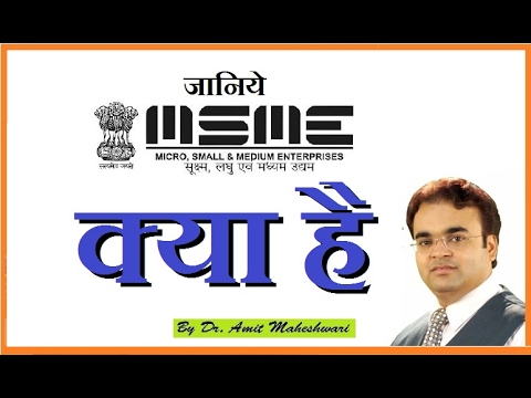 What is MSME | क्या है  by Dr. Amit Maheshwari Best Business Trainer