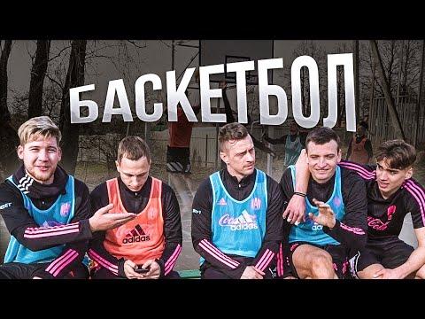 АМКАЛ играет в БАСКЕТБОЛ в деревне! / ДАНК КОНТЕСТ!