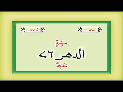 Surah 76 Chapter 76 Al Insan HD complete Quran with Urdu Hindi translation