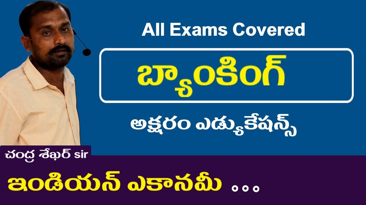 బ్యాంకింగ్ || Indian Economy in Telugu || Banking || All Exams Appsc Tspsc Groups RRB SSC ...