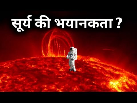 सूर्य की भयानकता जानकर रह जाओगे दंग ? Sun Documentary in hindi
