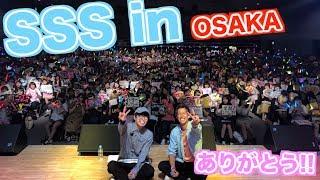 SSS大阪での様子です!by じん 毎日20:00に更新中! チャンネル登録よろ...