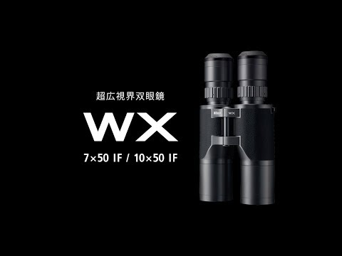 超広視界双眼鏡 WXシリーズ 『100年光学の、夢を見る。』イメージ動画 | ニコン