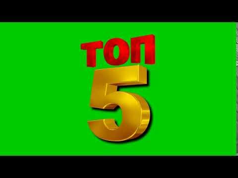 Футаж хромакей на зеленом фоне: Топ5 (В)