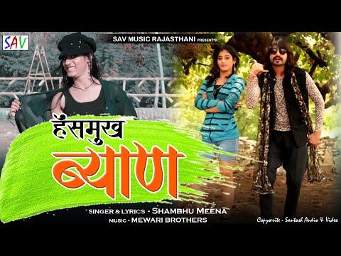 हँसमुख बयान ! SAV  राजस्थानी  -HD Video Song