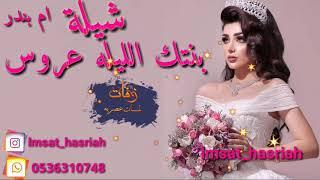 شيلة باسم ام بندر 2020 جاتكم ام العروس تاجها الزاين فريد باسم ام بندر حصري