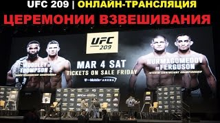 UFC 209 | ОНЛАЙН-ТРАНСЛЯЦИЯ ЦЕРЕМОНИИ ВЗВЕШИВАНИЯ