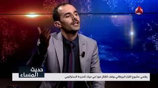 مابعد فشل مشروع القرار البريطاني .. الأزمة اليمنية إلى أين..؟ | حديث المساء