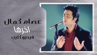 عصام كمال - اخرها (فيديو كليب) | 2011