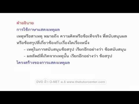 การใช้คำสันธาน การใช้ภาษาแสดงเหตุผล ติว O-NET ภาษาไทย เตรียมสอบเข้ามหาวิทยาลัย