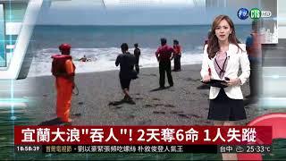 宜蘭內埤昨溺水1死1傷 今又1婦溺斃 | 華視新聞 20180903