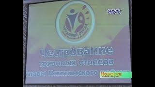 В этом году звание лучшего трудового отряда главы Искитимского района.