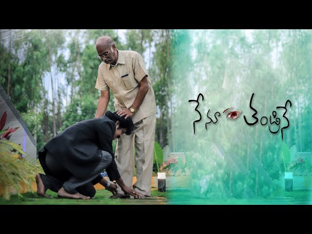 NENU TANDRINE by JYOTHI REDDY DASARI || 2019  TELUGU SHORT FILM || SkyLight Movies