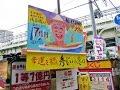 浅草橋駅東口秀じい窓口で一粒万倍日に2016年度オータムジャンボ宝くじを購入代行サ…