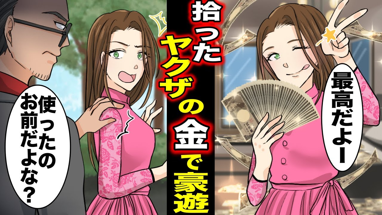 【漫画】拾ったお金がヤクザの資金と知らずに全部使って豪遊した女...ヤクザにバレて〇〇された・・・(マンガ動画)