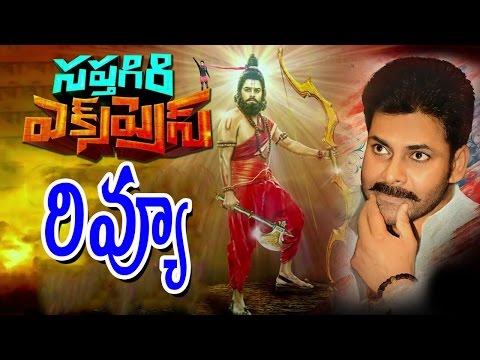 Saptagiri Express Movie Review || Latest...