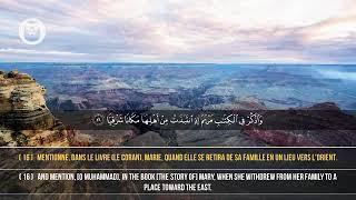 سورة مريم(واذكر في الكتاب مريم ..) بصوت عذب للقارئ اسلام صبحي