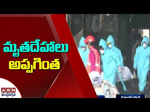 స్వర్ణ ప్యాలెస్ మృతులకి పోస్టు మార్టం పూర్తి || Vijayawada || ABN Telugu teluguvoice