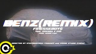 Finesse'boy Ft. Dzknow & 瘦子 E-so【benz Remix】
