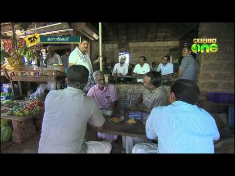 Votu Kada in Kasargode | കാസർകോടിലെ വോട്ടു കട-  Episode- [1]