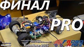 RoboRace финал PRO
