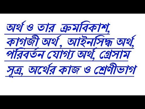 Money and evolution ( Bengali)