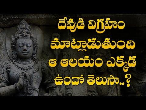 Can Sculpture Talk In Temples?Raj Rajeshwari Tripur Sundari Temple |INDIA'S  MYSTERIOUS TEMPLES