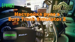 Як налаштувати кермо в Euro Truck Simulator 2 (ETS 2)