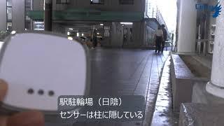 ブログ第九三弾用動画「防犯センサーチャイムの動作検証」