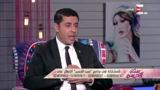 ست الحسن - عمليات تلوين العين وخطورتها مع د. حازم يس .