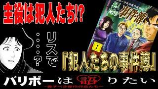 金田一少年の事件簿外伝 犯人たちの事件簿(6)