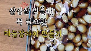 삼겹살 먹을 떄 꼭 필요한 마늘장아찌 만들기!
