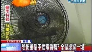中天新聞》毛毛的 醫院恐怖電扇「不插電」照轉?