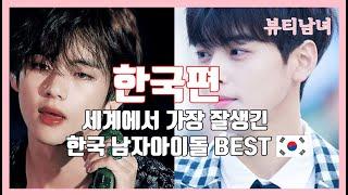 (뷰티남녀)세계에서 가장 잘 생긴 한국 남자아이돌(World's Most Handsome Korean Boy…