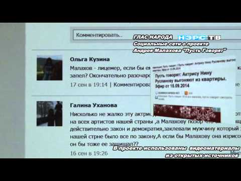 Малахова уволили с -