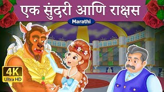 सुंदरी आणि राक्षसाची   Beauty and The Beast in Marathi   छान छान गोष्टी मराठी   Marathi Fairy Tales
