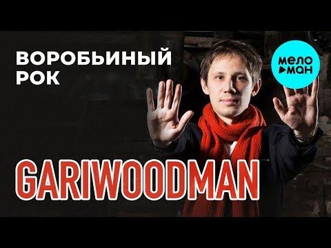 Gariwoodman - Воробьиный рок Single