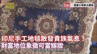【超有梗】印尼手工地毯散發貴族氣息! 財富地位象徵可當嫁妝