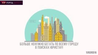 видео Юридический портал